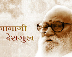 FICCI – Nanaji Deshmukh Birth Centenary Films